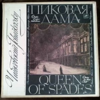 P. Tchaikovsky ‎– The Queen Of Spades -  4 × Vinyl, LP, Stereo